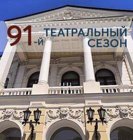 Театр молодежный ростов на дону афиша на афиша театр оперетты г пятигорск